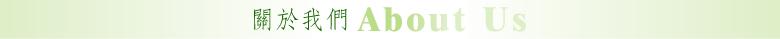 金順衛生工程行-大桃園全區抽水肥,抽化糞池,通水管,通馬桶,通糞管,洗水塔,租借和買賣流動廁所 0800-580-358