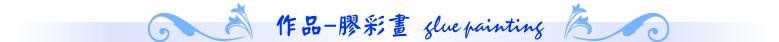 分界膠彩畫 (779×42)