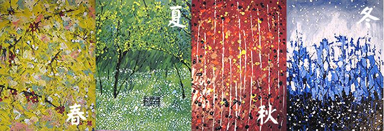 春夏秋冬 (780×267)